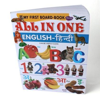My First Board Book All In One (english Hindi) - SAWAN