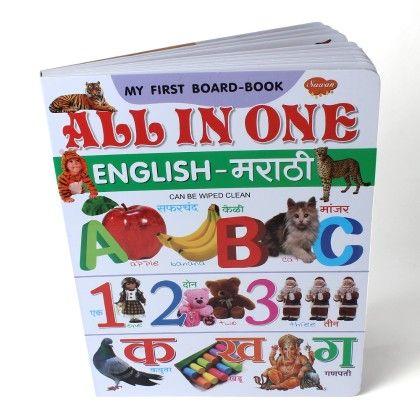 My First Board Book All In One ( English-marathi Manoj Pub Ed Board - SAWAN